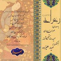 Mehran Modiri & Hamidreza Torkashevand - 'Zaferani'