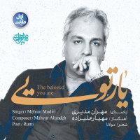 Mehran Modiri - 'Yaar Toei'