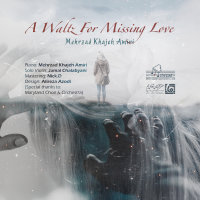 Mehrzad Khajeh Amiri - 'A Waltz For Missing Love'
