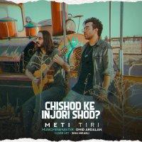 Meti Tiri - 'Chishod Ke Injori Shod'
