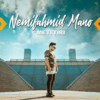 Meti Tiri - 'Nemifahmid Mano'