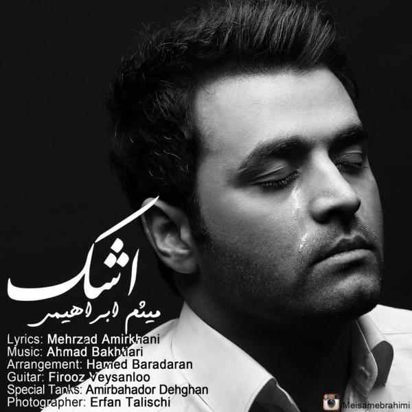 Meysam Ebrahimi - 'Ashk'