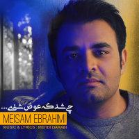 Meysam Ebrahimi - 'Chi Shod Ke Avaz Shodi'