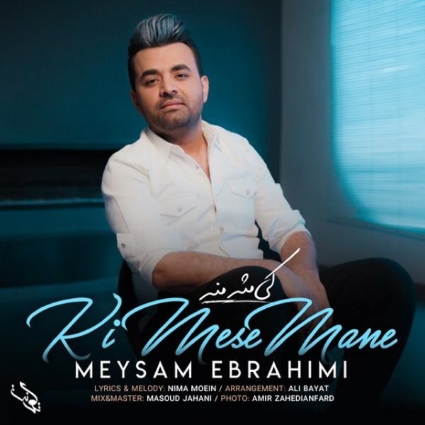 Meysam Ebrahimi - Ki Mese Mane Song | میثم ابراهیمی کی مثه من