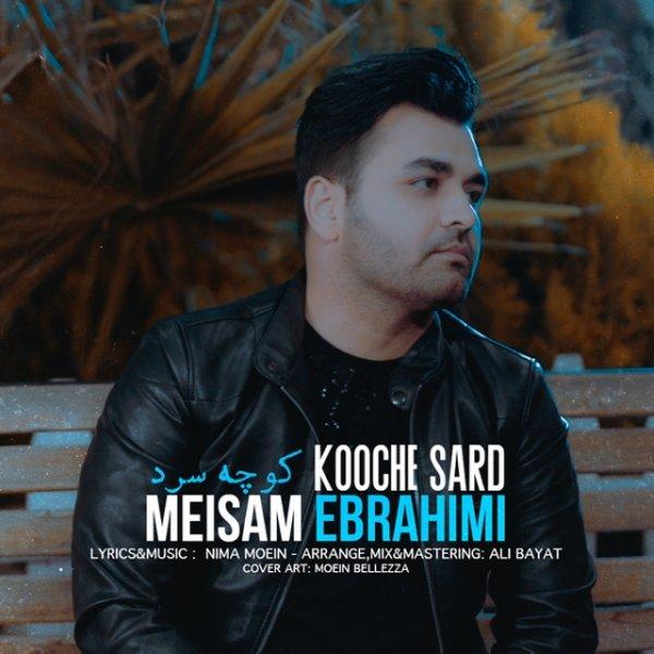 Meysam Ebrahimi - Kooche Sard Song | میثم ابراهیمی کوچه سرد