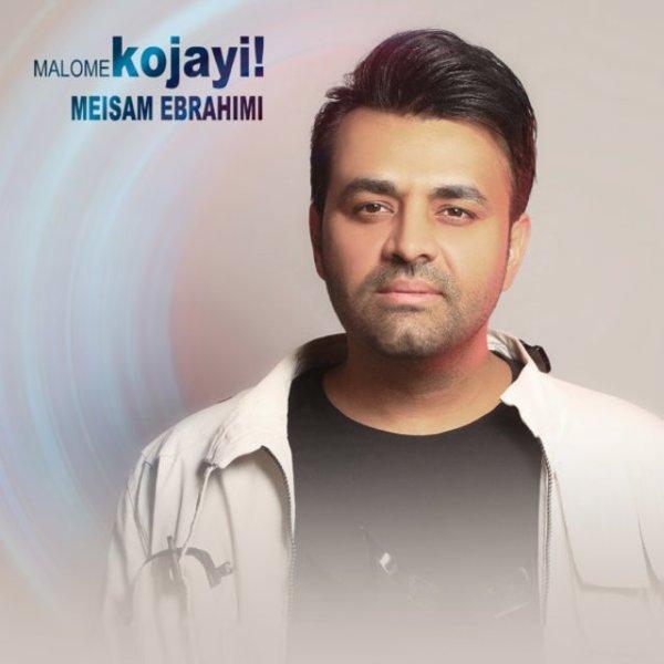 Meysam Ebrahimi - Maloome Kojaei