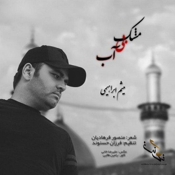 Meysam Ebrahimi - Mashke Bi Ab