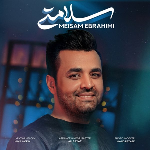 Meysam Ebrahimi - Salamati Song | میثم ابراهیمی سلامتی'