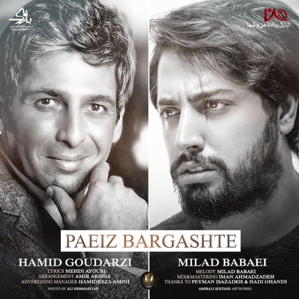 Milad Babaei & Hamid Goudarzi - 'Paeiz Bargashte'
