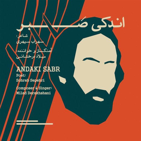Milad Derakhshani - Andaki Sabr Song | میلاد درخشانی اندکی صبر'