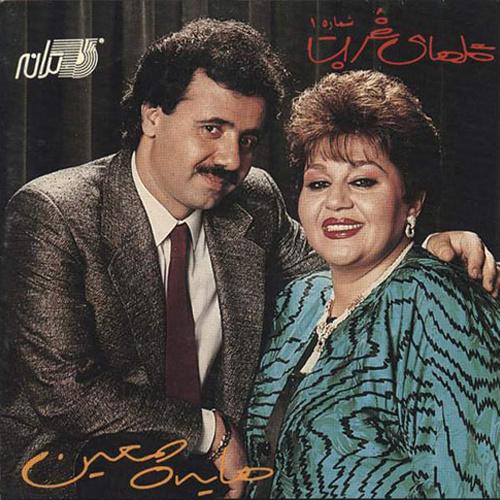 Moein & Hayedeh - Golhayeh Ghorbat