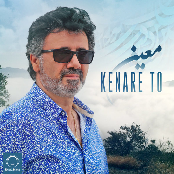 Moein - Kenare To Song | معین کنار تو'