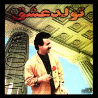 Moein - 'Pedar Sookhteh Instrumental'