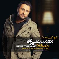 Mohammad Alizadeh - 'Kheili Baram Azize Khaterat'