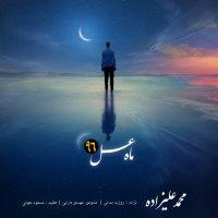 Mohammad Alizadeh - 'Mahe Asal'