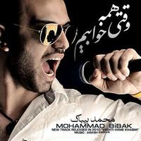 Mohammad Bibak - 'Vaghti Hame Khaabim'