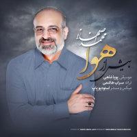 Mohammad Esfahani - 'Bish Az Havaa'