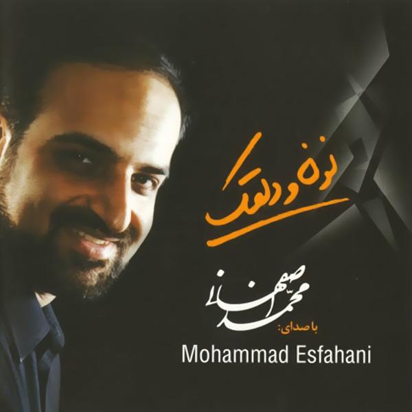 Mohammad Esfahani - 'Booye Baran'
