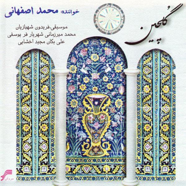 Mohammad Esfahani - Golchin