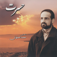 Mohammad Esfahani - 'Khaaneh Ayeneh'