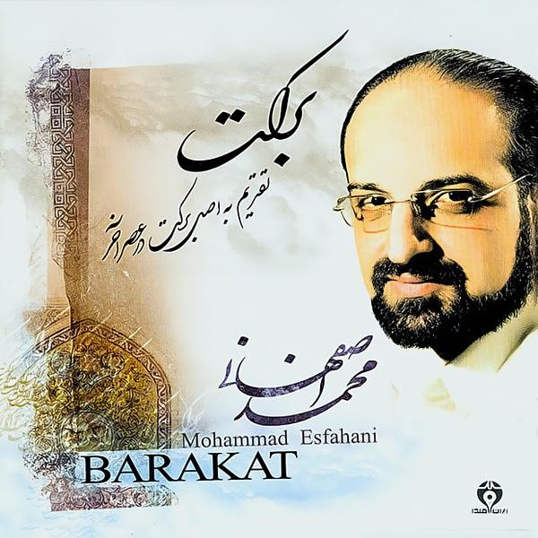 Mohammad Esfahani - 'Maro Ey Doost'