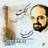 Mohammad Esfahani - 'Monaajaat'