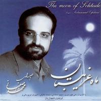 Mohammad Esfahani - 'Naamadegano Raftegan'
