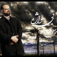 Mohammad Esfahani - 'Naji'