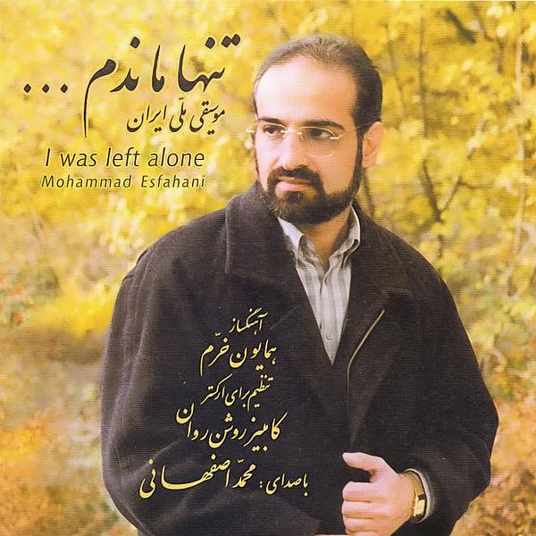 Mohammad Esfahani - Parishan Song   محمد اصفهانی پریشان