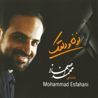 Mohammad Esfahani - 'Shab Afrooz'