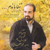 Mohammad Esfahani - 'Tanha Mandam'