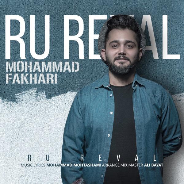 Mohammad Fakhari - 'Ru Reval'