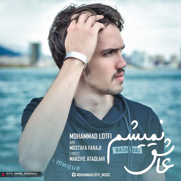 Mohammad Lotfi - Ashegh Nemisham