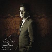 Mohammad Motamedi - 'Dastam Ra Begir'