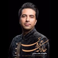 Mohammad Motamedi - 'Ghame Penhan'