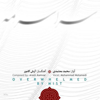 Mohammad Motamedi - 'Ghribaneh'