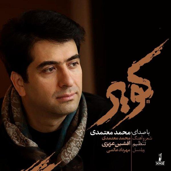 Mohammad Motamedi - Kavir Song'
