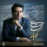 Mohammad Motamedi - 'Koobaar'