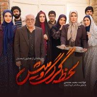 Mohammad Motamedi - 'Lahzeye Gorgo Mish'
