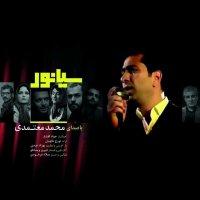 Mohammad Motamedi - 'Sianor'