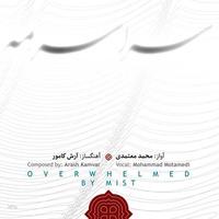 Mohammad Motamedi - 'Veda'