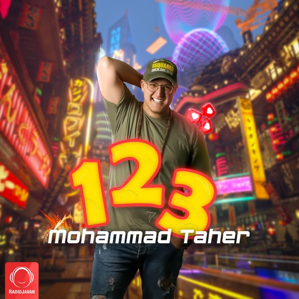 Mohammad Taher - 123 Song   محمد طاهر ۱۲۳'
