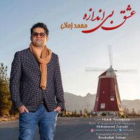 Mohammad Zamani - 'Eshghe Bi Andazeh'