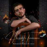 Mohammad Zamani - 'Hamechi Tamome (Ft Hana Mc)'