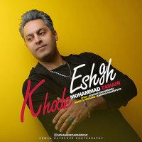 Mohammad Zamani - 'Khode Eshgh'