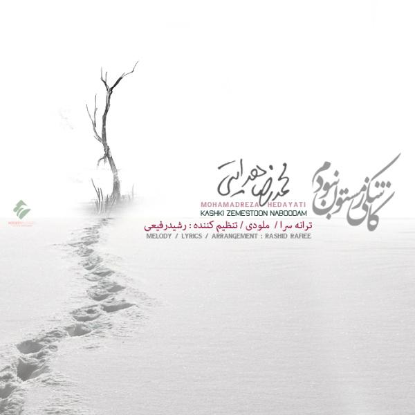 Mohammadreza Hedayati - 'Kashki Zemestoon Naboodam'