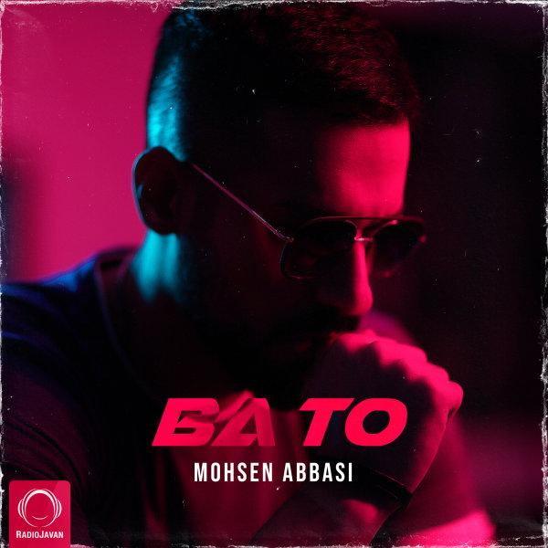 Mohsen Abbasi - Ba To Song | محسن عباسی باتو