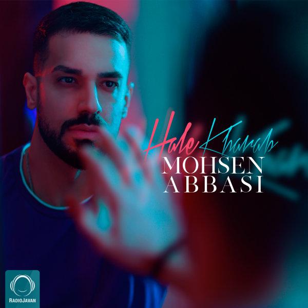 Mohsen Abbasi - Hale Kharab Song | محسن عباسی حال خراب'