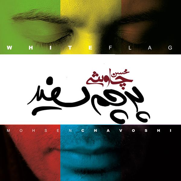 Mohsen Chavoshi - Ba Man Bemoon