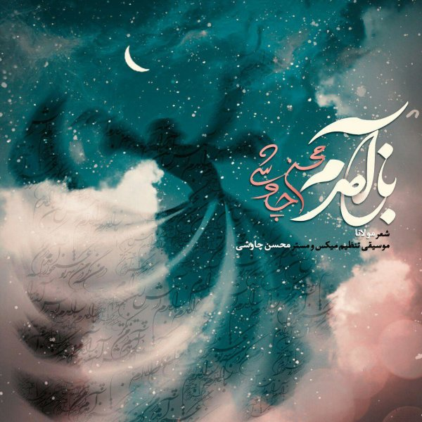 Mohsen Chavoshi - Baz Amadam